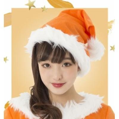 サンタ帽子 オレンジ クリスマス コスプレ コスチューム 衣装 サンタクロース サンタ コスプレ トナカイ 小物(代引不可)【送料無料】