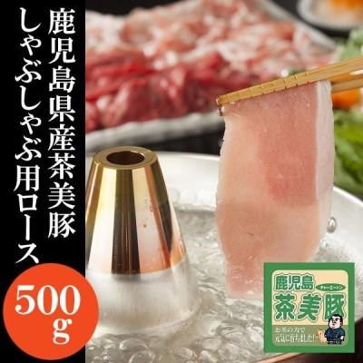 【送料無料】鹿児島県産 茶美豚 しゃぶしゃぶ用ロース500g 【贈り物ギフト】