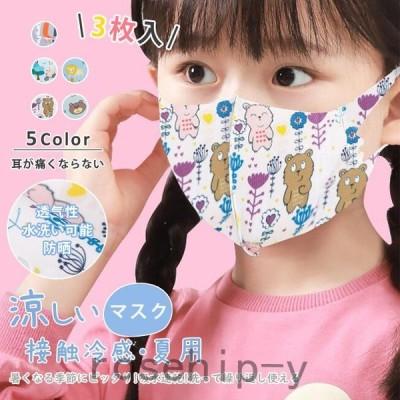 3枚入り マスク 夏用マスク 冷感マスク 接触冷感 涼しいマスク クール ひんやり 子供用 冷たい UVカット 洗える 布マスク 超薄い 通気性 可愛い 蒸れない