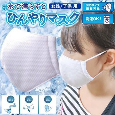 即納 送料無料 キッズマスク 接触冷感 水で濡らすとひんやりマスク  涼しい 小学生 洗える 繰り返し 柔らかい 無地 児童 学童 レディースマスク