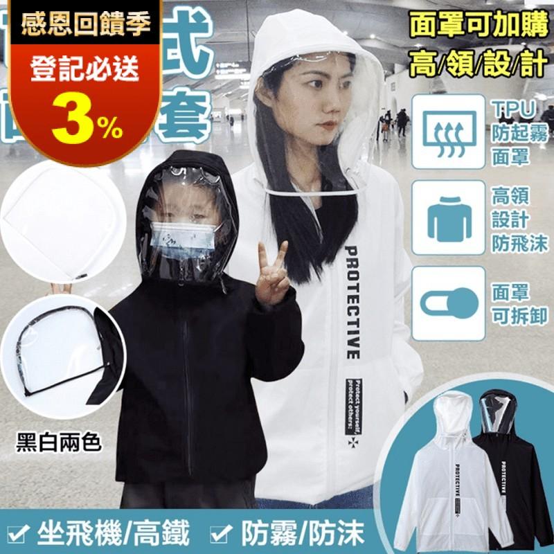 防飛沫防疫外套 風衣 可拆帽外套 防護外套 親子外套 親子裝 防護衣 黑色/白色
