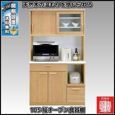 105幅オープン食器棚 ナチュール2【開梱設置送料無料】(家電収納、食器棚、ダイニング収納、レンジボード)