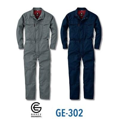 【グレースエンジニアーズ】GE-302長袖つなぎ[通年用]作業服 仕事着 メンズ GRACE ENGINEERS