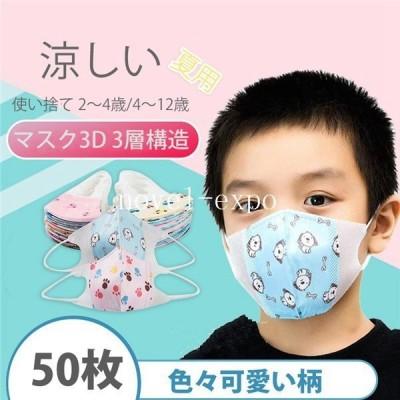 マスク 50枚 夏用 子供用 ピンク 小さめ 3層構造 不織布 3D 立体 キッズ マスク 使い捨て PM2.5対応 可愛い柄 柄ランダム ウイルス 風邪 花粉対策