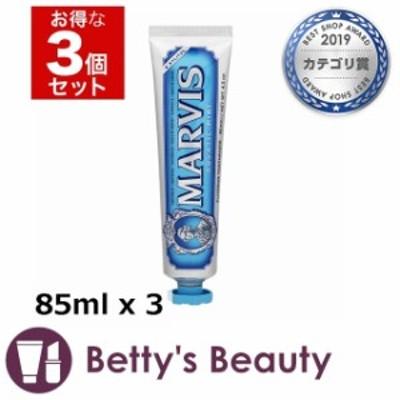 マルヴィス アクアティックミント 歯磨き粉 もっとお得な3個セット 85ml x 3【P】歯磨き粉 Marvis
