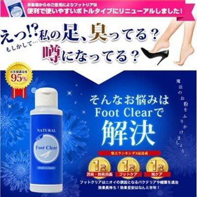 靴の消臭パウダー フットクリア (無香料 55g) 足臭、靴の臭い対策