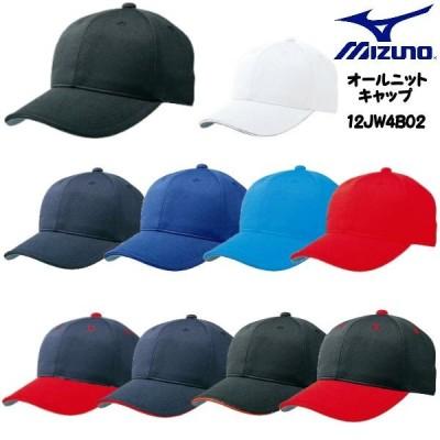 ミズノ MIZUNO 野球 大人 帽子 キャップ オールニット 六方型 取り寄せ商品 12JW4B02【取り寄せ商品】