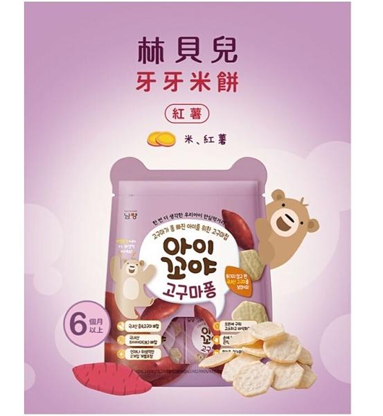 林貝兒牙牙米餅- 紅薯30g/包 139元