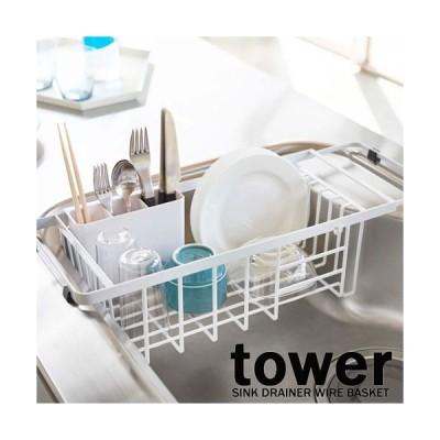 タワー/tower 伸縮水切りワイヤーバスケット ホワイト/03492 ブラック/03493【山崎実業/YAMAZAKI】