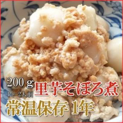 レトルト おかず 和食 惣菜 里芋そぼろ煮 200g(1~2人前)