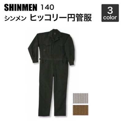 シンメン 140 ヒッコリー円管服 ツナギ 続服 S〜5L対応
