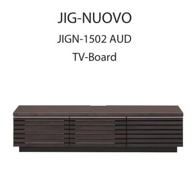 開梱設置 テレビボード MKマエダ JIGN-1502 AUD ホワイトアッシュ材 オイル塗装 W150cm ジグ・ヌーボ