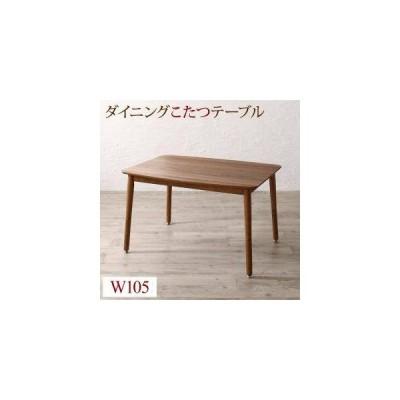 ダイニングテーブル ロータイプ こたつ ハイタイプ 高さ調節 長方形 椅子用 机 単品 75×105 2人用 4人用 コンパクト ウォールナット 北欧 モダン アンティーク