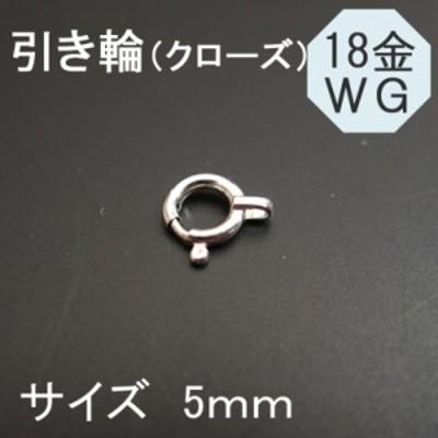 K18(18金)ホワイトゴールド 引き輪(スプリングロック) 5mm 1個売り  石の蔵