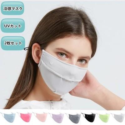 隠し呼吸穴付き サイズ調整可 ウィルス飛沫 花粉症 蒸れにくい 大人用 レギュラー おしゃれ UVカット 洗えるマスク 水着マスク 冷感 夏用 マスク 2枚セット
