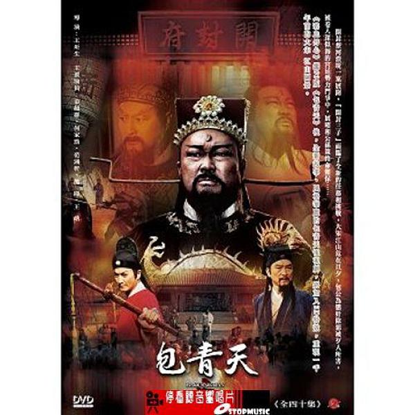 【停看聽音響唱片】【DVD】包青天之碧血丹心