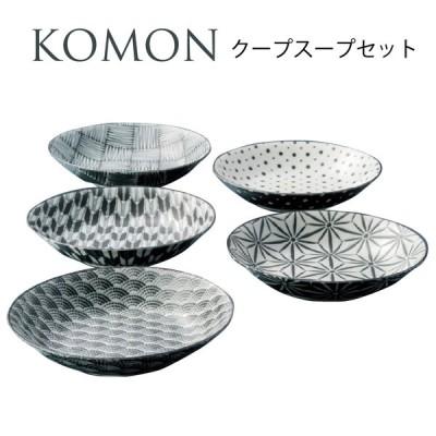 食器セット 和柄 スープ皿 5枚セット 日本製 結婚祝い komon お正月