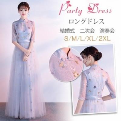 ロングドレス 演奏会 大人ドレス 袖あり パーティードレス 結婚式 ドレス 発表会 ウェディング  二次会ドレス パーティー お呼ばれドレス