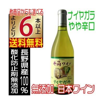 井筒ワイン 無添加 白ワイン 辛口 ナイアガラ 720ml 2020 新酒 国産ワイン よりどり6本以上送料無料