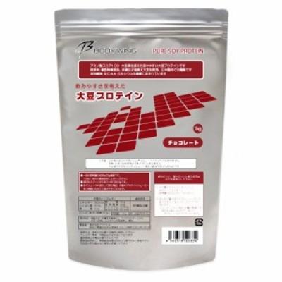 【 ボディウイング 】 チョコレート 1kg 大豆プロテイン ソイプロテイン BODY WING 送料無料
