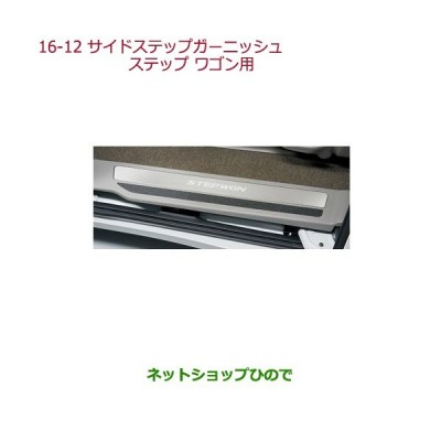 純正部品ホンダ STEPWGN STEPWGN SPADAサイドステップガーニッシュ(リア用)ステップ ワゴン用純正品番 08E12-TAA-010C
