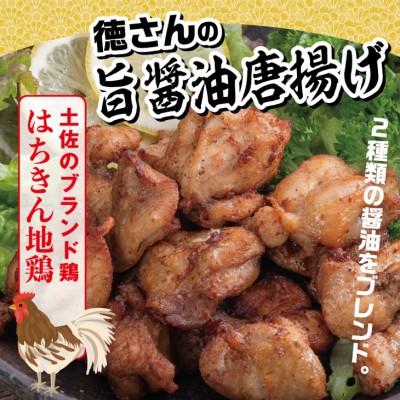 YJ052はちきん地鶏徳さんの旨醤油唐揚げ