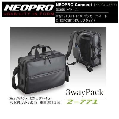 NEOPRO 3wayPack【2-771】PCBK