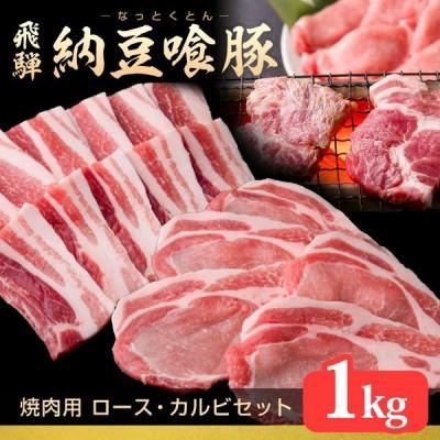 ギフト なっとく豚 焼肉用ロース カルビ 1kgセット 各500g 納豆喰豚 天狗 飛騨 なっとくとん キャンプ バーベキュー ミールキット レンチン