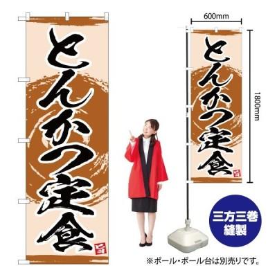 のぼり とんかつ定食 YN-3427(三巻縫製 補強済み)
