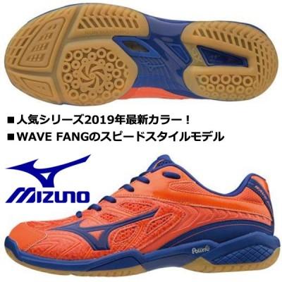 ミズノ MIZUNO/2019年SS 最新モデル バドミントンシューズ/ウエーブ ファング  SS2/WAVE FANG SS2/71GA171055/オレンジ×ブルー