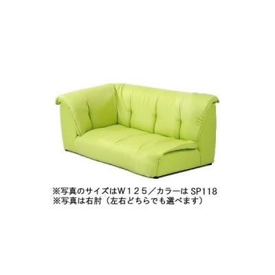 2人掛けソファ【国産 ローソファ コンパクト】 フランドル ラブソファW125(片肘付き)