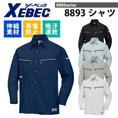 ジーベック XEBEC  8893 長袖シャツ 吸汗速乾 ストレッチ 帯電防止 上着 作業着 メーカー在庫・お取り寄せ品