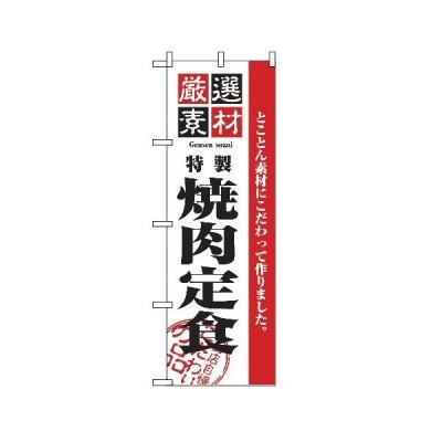特製焼肉定食 のぼり旗