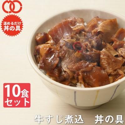 [ 送料無料 ] 簡単便利 温めるだけ 牛すじ煮込丼の具(10食パック) 牛肉 豚肉 美味しい レトルト 惣菜 湯せん レンジOK 冷凍
