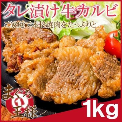 タレ漬け 牛カルビ 焼肉 合計 1kg 500g×2パック 業務用 味付け カット済み カルビ 牛肉 肉 お肉 鉄板焼き ステーキ BBQ ギフト