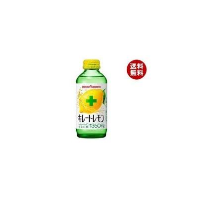 送料無料 ポッカサッポロ キレートレモン 155ml瓶×24本入