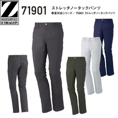 自重堂 Z-DRAGON 作業服・作業着 秋冬用 ストレッチノータックパンツ 71901 70cm-88cm