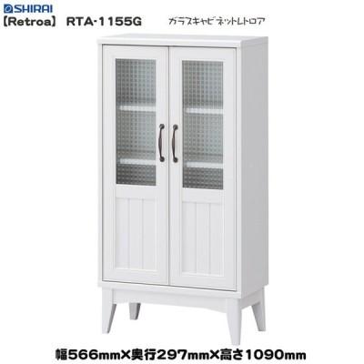 ガラスキャビネット 本棚 収納 キッチンの食器棚 飾り棚にも 新生活準備 省スペース 新品 送料無料 白井産業製:Retroa レトロアシリーズ RTA-1155G