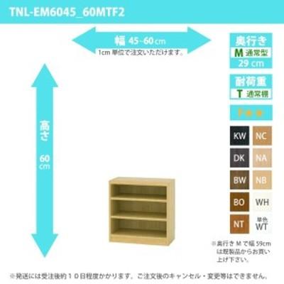 オーダー家具 収納棚 オーダーラック 幅45~60cm 高さ60 奥行29cm