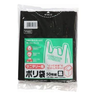 日本サニパック とって付ポリ袋サニタリー用エンボス黒Y16S 代引不可