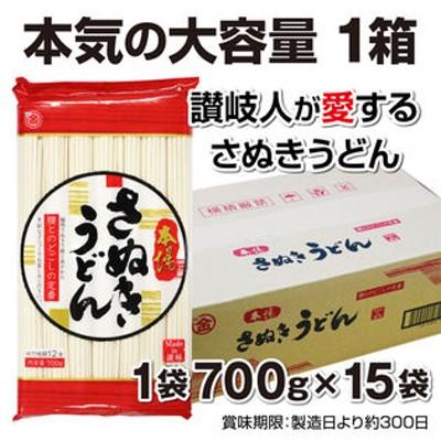 【計10.5kg(700g×15袋)】大容量 麺処 本場さぬき マルキン うどん<長期保存可能>
