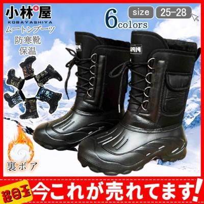 ムートンブーツ メンズ 靴 スノーブーツ シューズ 裏起毛 ロングブーツ カジュアル 裏ボア 雪靴 冬用 防寒靴 保温 暖かい スニーカー ハイカット