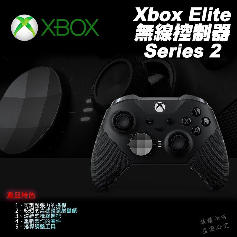 [免運速出] Microsoft 微軟 Xbox One Elite Series 2 無線控制器 菁英版 手把 搖桿 黑色
