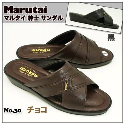 日本製 紳士サンダル メンズサンダル クッション 良好  インソール ふっわと気持ちいい 耐久性 履き心地もおすすめ! マルタイ No, 30  S ~ LLサイズ