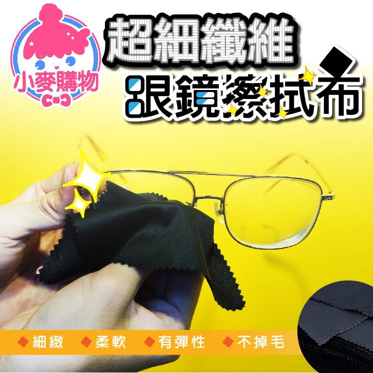 超細纖維眼鏡擦拭【小麥購物】24H出貨 台灣現貨  【Y624】 擦拭布 眼鏡 超細纖維 眼鏡擦拭布 多功能 眼鏡布