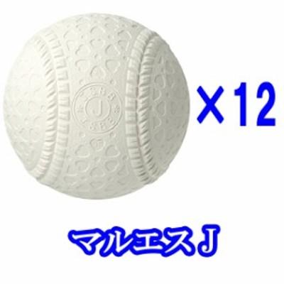 【即日発送】マルエス 少年軟式野球用試合球 JSBB公認球  J号ボール ダース売り