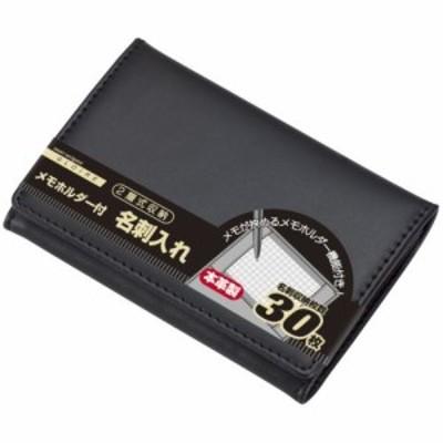 レイメイ メモホルダー付名刺入 本革 GLN9002B│財布・名刺入れ 名刺入れ