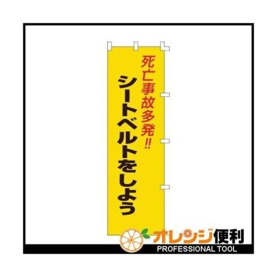 日本緑十字社 緑十字 のぼり旗 死亡事故多発!・シートベルトをしよう ノボリ−7 1500×450mm 255007 【815-1516】
