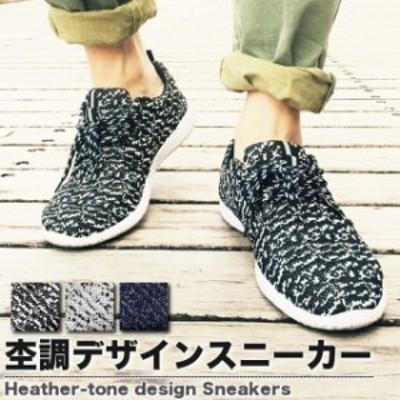 杢調スニーカー[3色] メンズ アメカジ ストリート カジュアル シューズ 杢デザイン#Shoes50