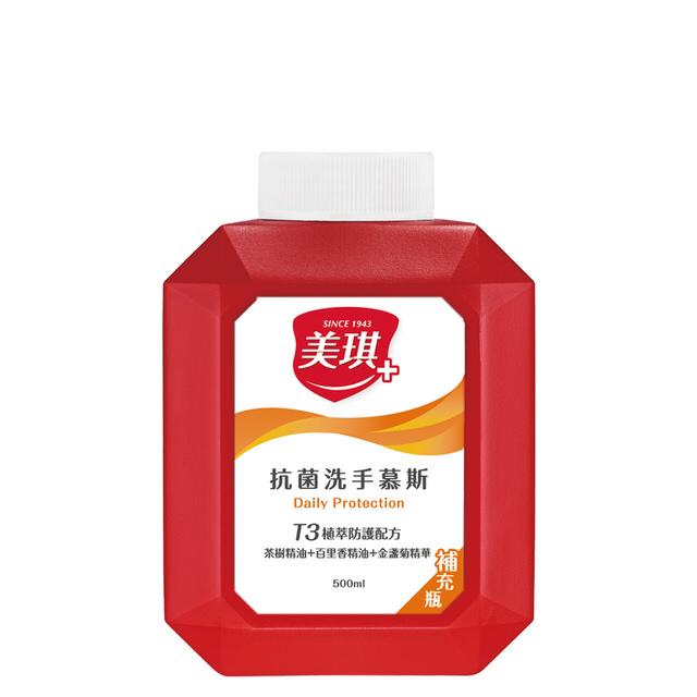 美琪抗菌T3洗手慕斯滋養補充瓶